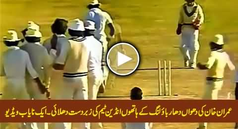 Amazing Chitrol of Indian Team By Imran Khan's Bowling in 1982, A Rare Video