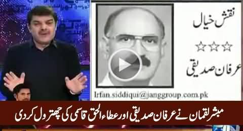 Excellent Chitrol of Irfan Siddiqui & Ataul Haq Qasmi By Mubashir Luqman