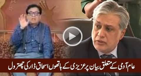 Excellent Chitrol of Ishaq Dar By Azizi For His Statement About Aam Aadmi