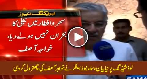 Excellent Chitrol of Khawaja Asif By Samaa News Anchor on His Claim About Load Shedding