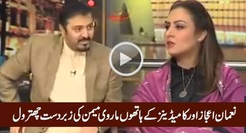 Excellent Chitrol of Marvi Memon By Numan Ejaz & Mazaaq Raat Comedians