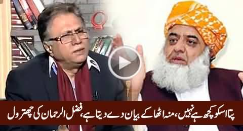 Excellent Chitrol of Maulana Fazal-ur-Rehman By Hassan Nisar