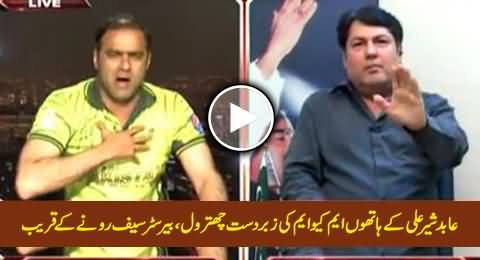 Excellent Chitrol of MQM By Abid Sher Ali, Barrister Saif Was About To Cry