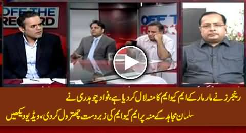 Excellent Chitrol of MQM By Fawad Chaudhry In Front of MQM's Salman Mujahid