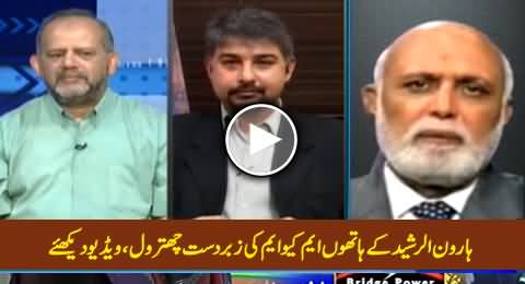 Excellent Chitrol of MQM & Their False Allegations By Haroon Rasheed