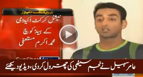 Excellent Chitrol of Najam Sethi by Cricketer Aamir Sohail, Must Watch