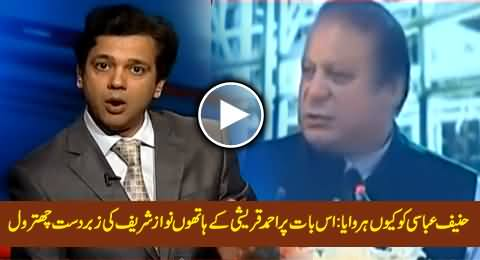 Excellent Chitrol of Nawaz Sharif by Ahmed Qureshi on His Statement About Hanif Abbasi
