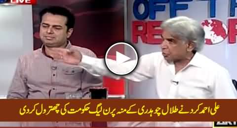Excellent Chitrol of PMLN Govt By Ali Ahmed Kurd in Front of Talal Chaudhry