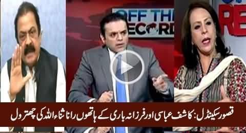 Excellent Chitrol of Rana Sanaullah By Kashif Abbasi & Farzana Bari on Kasur Scandal