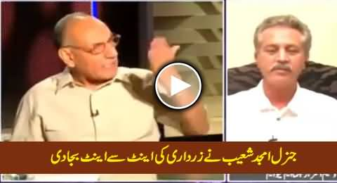 Excellent Chitrol of Zardari By General (R) Amjid Shoaib on His Statement Against Army