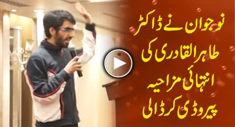 Excellent Parody of Dr. Tahir ul Qadri By A Young Talented Boy