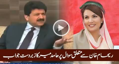 Excellent Reply of Hamid Mir On A Question About Reham Khan