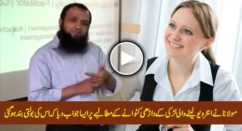 Excellent Reply of Maulana To Interviewer Girl on Her Stupid Demand For Job