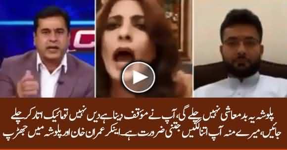 Exchange Of Extreme Harsh Words Between Palwasha Khan And Anchor Imran Khan