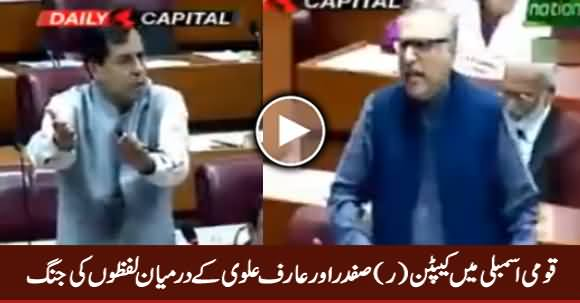 Exchange of Harsh Words Between Arif Alvi And Captain (R) Safdar in National Assembly