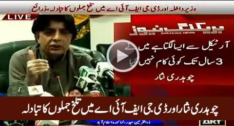 Exchange of Harsh Words Between Chaudhry Nisar And DG FIA