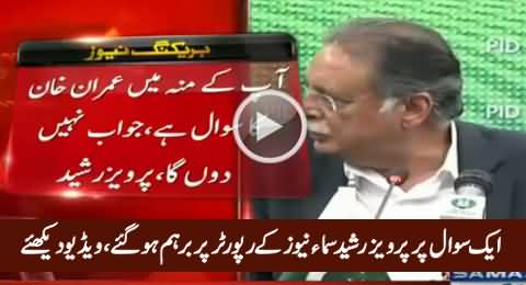 Exchange of Harsh Words Between Pervez Rasheed And Samaa News Anchor