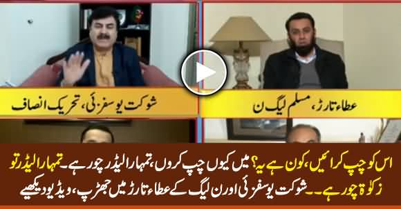 Exchange of Harsh Words Between Shaukat Yousafzai & Attahullah Tarar