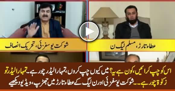 Exchange of Harsh Words Between Shaukat Yousafzai & Attahullah Tarar