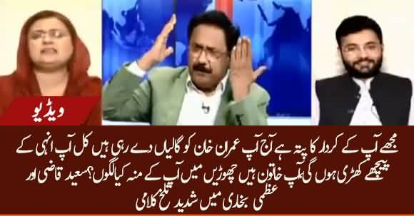 Exchange Of Harsh Words Between Uzma Bukhari And Saeed Qazi In Live Show