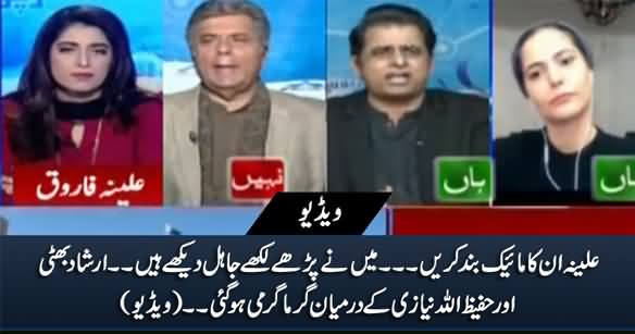 Exchange of Heated Arguments Between Irshad Bhatti And Hafeezullah Niazi