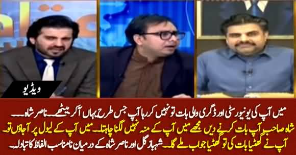 Exchange of Inappropriate Words Between Shahbaz Gill And Nasir Hussain Shah