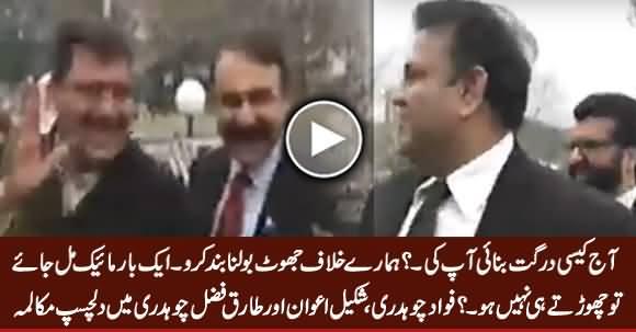 Exchange of Interesting Words Between Fawad Chaudhry, Shakeel Awan & Tariq Fazal Chaudhry