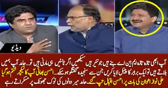 Exchange of Words B/W Ahsan Iqbal And PTI's Ali Nawaz Awan, Hamid Mir Enjoying