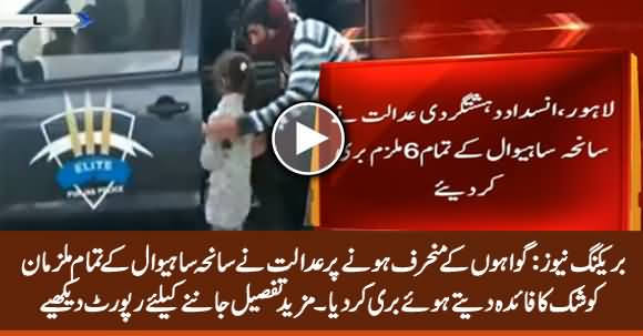 Exclusive: ATC Acquits All Six Accused In Sahiwal Incident Case