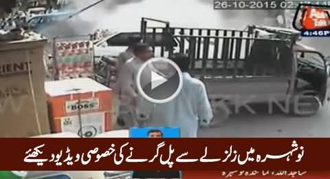 Exclusive CCTV Footage Of Bridge Collapse In Nowshera During Earthquake