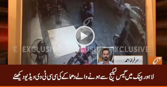 Exclusive CCTV Video of Gas Leakage Blast in Private Bank Lahore