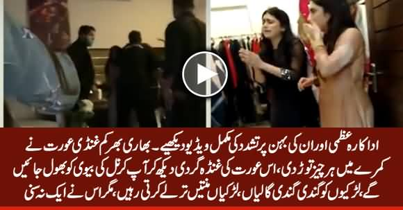 Exclusive: Complete Video of Malik Riaz's Daughters Attack on Uzma khan & His Sister
