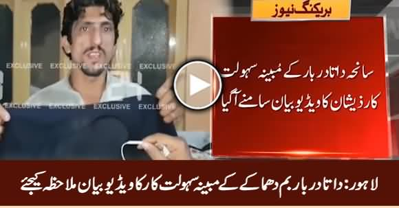 Exclusive: Confessional Statement of Lahore Data Darbar Blast Suspect