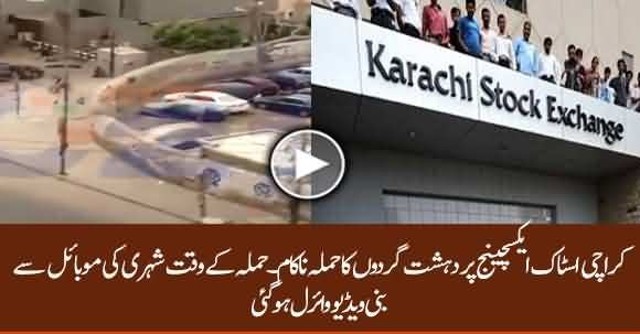 Exclusive Video Of Terrorist Attack On Karachi Stock Exchange