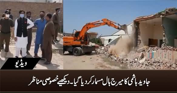 Exclusive Footage of Javed Hashmi's Marriage Hall Being Demolished
