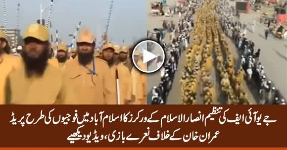 Exclusive Footage of JUIF Outfit Ansarul Islam Workers Parade in Islamabad