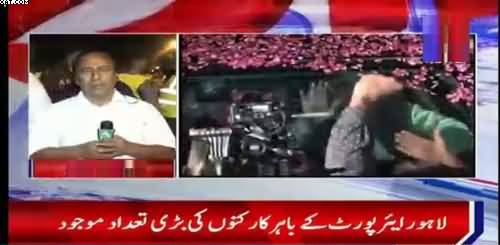 Exclusive Footage Of Nawaz Sharif & Maryam Release From Jail