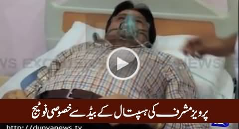 Exclusive Footage of Pervez Musharraf From PNS Shifa Hospital Karachi