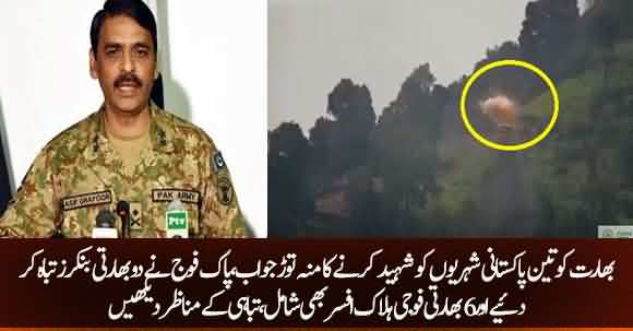 Exclusive Footage:Pakistan Army Destroy Indian Bunkers On LOC Kashmir And Killed 6 Indian Soldiers