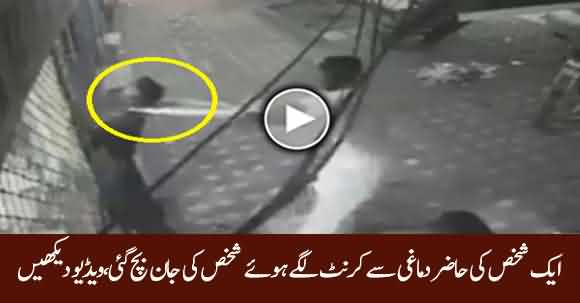 Exclusive Footage - Presence Of Mind Saved The Guy From Electrocution