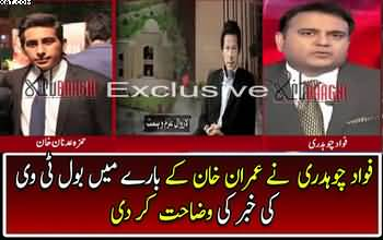 Has Imran Khan Joined BOL Tv Channel, Watch Fawad Chaudhry's Reply