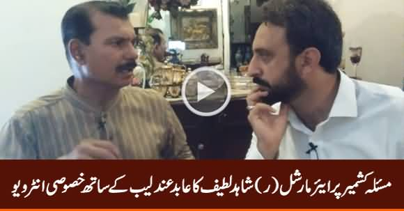 Exclusive Interview of Air Marshal (R) Shahid Lateef with Abid Andleeb on Kashmir Issue