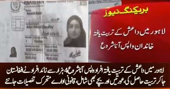 Exclusive - ISIS (Daish) Trained Families Began To Return Lahore Who Are They ? Watch Report