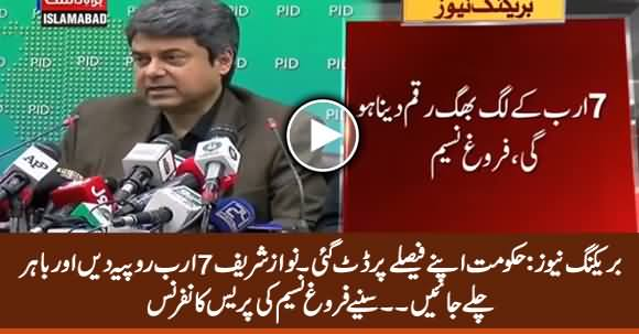 Exclusive: Nawaz Sharif Has To Give 7 Billion Rs To Go Abroad - Farrukh Nasim Press Conference