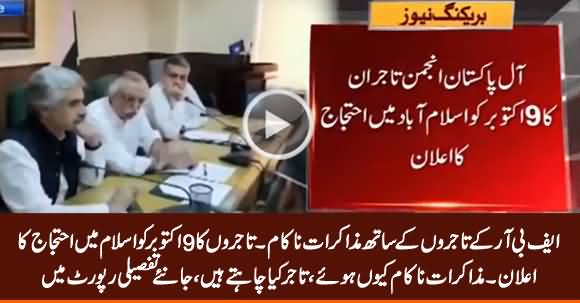 Exclusive! Negotiations Suspended Between Traders And FBR, Traders Announces Protest