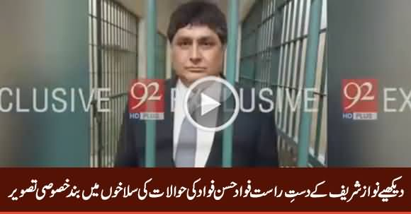 Exclusive Picture of Nawaz Sharif's Blue Eyed Fawad Hassan Fawad Inside Lockup