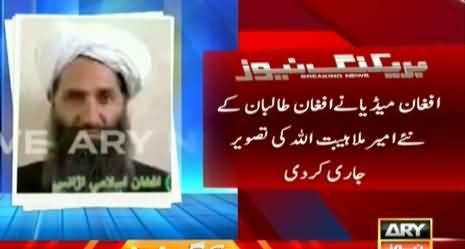 Exclusive Picture of New Afghan Taliban Chief Mullah Haibatullah
