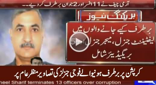Exclusive Pictures Of Corrupt Generals Fired By Army Chief General Raheel Sharif