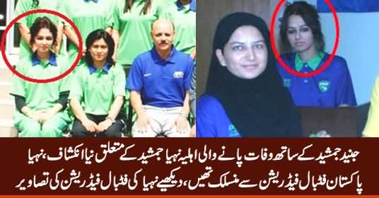 Exclusive Pictures of Junaid Jamshed's Wife Neha Jamshed When She Was in Football Federation