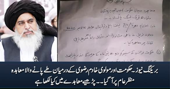 EXCLUSIVE: Read The Agreement Between Govt & Molvi Khadim Rizvi